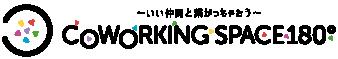 コワーキングスペース180 ( COWORKINGSPACE180 )| いい仲間と繋がっちゃおう